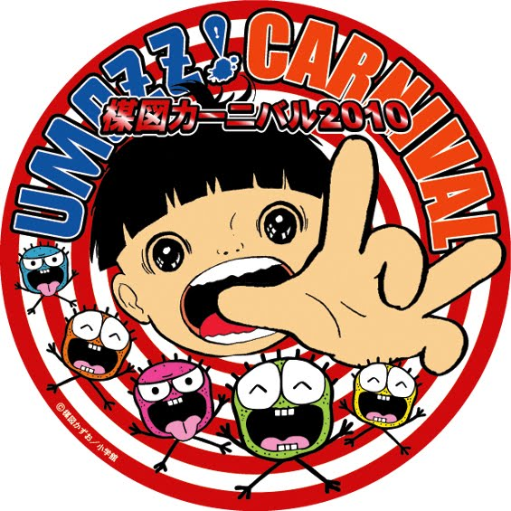 Tokyo Scum Brigade: October 2010.