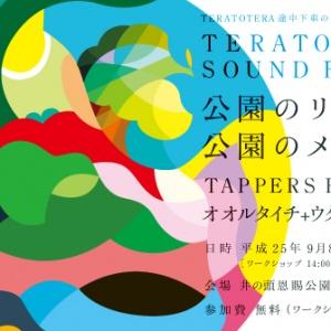 TERATOTERA Festival @ Kichijoji Video Installation by Nobuhiro.