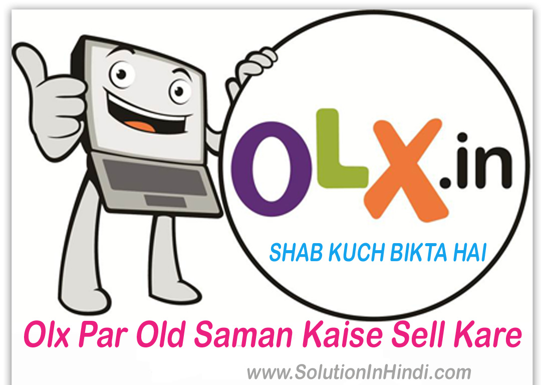 Olx Par Old Products Sell Kaise Kare.