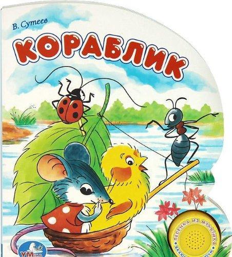 9785919414216: UMKA. V.G.SUTEEV. KORABLIK. (1 KNOPKA S PESENKOY.