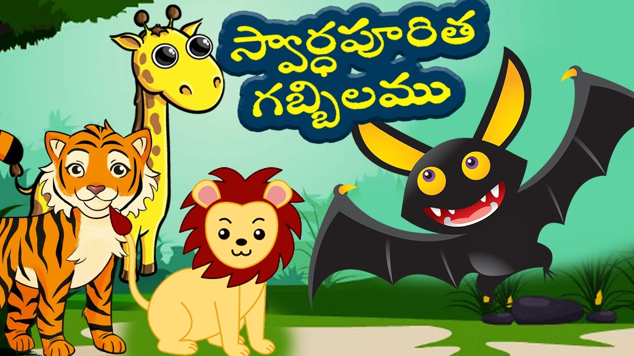 Telugu Moral Stories For Kids.