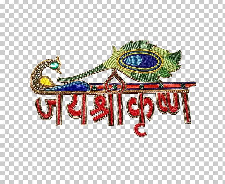 Krishna Logo Diwali PNG, Clipart, Art, Brand, Diwali, Indian Art.