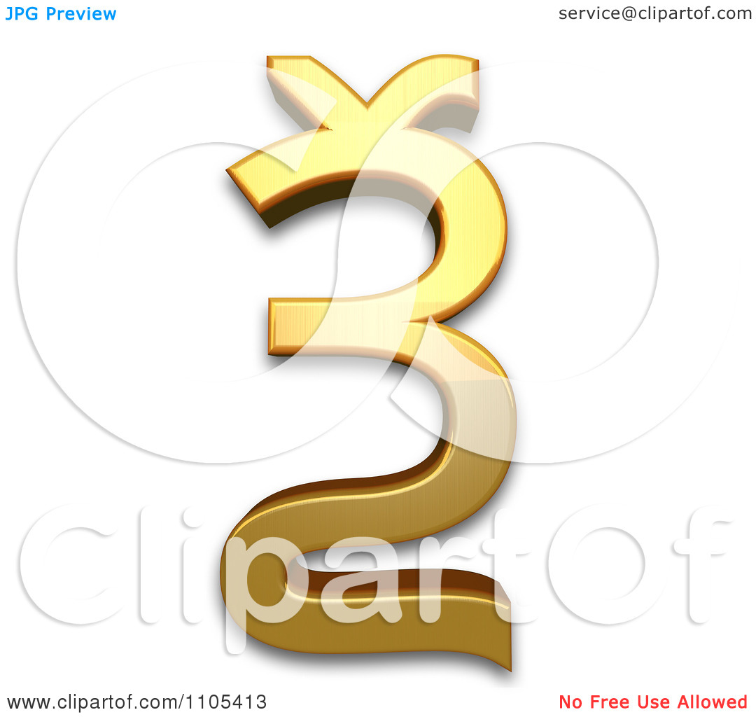 3d Gold cyrillic capital letter ksi Clipart Royalty Free CGI.