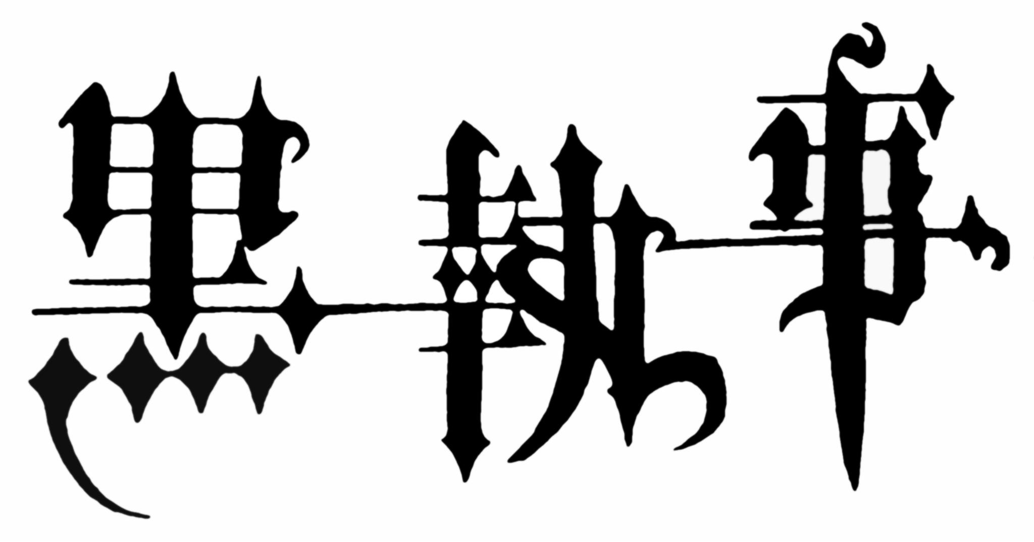Kuroshitsuji Logo by LorenzLeitner on DeviantArt.
