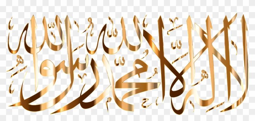 Shahada Shahadah Islam Islamic Decorative.