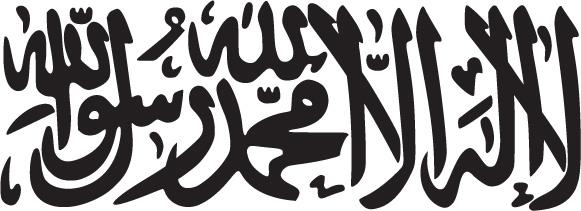 Kaligrafi Lailahaillallah Muhammadarrasulullah Vector.