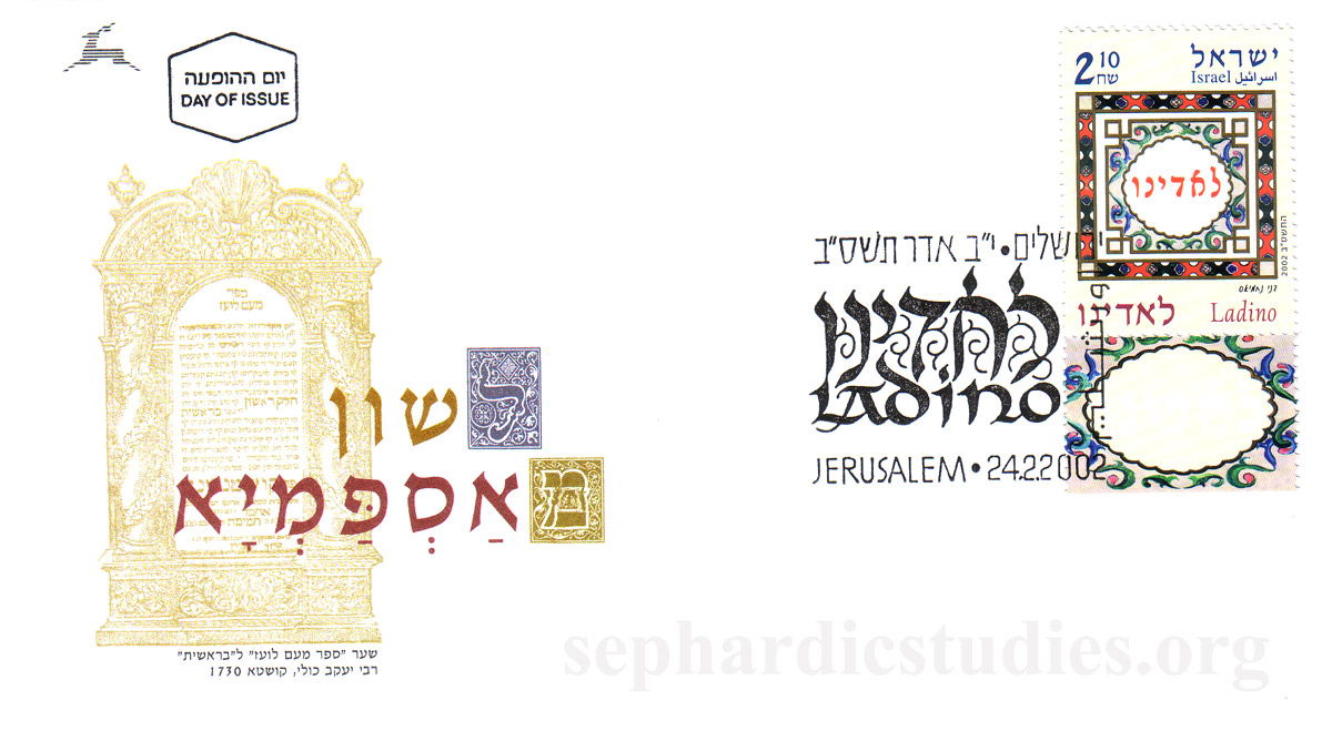 Language of the Sephardim Honored on a Postage Stamp.