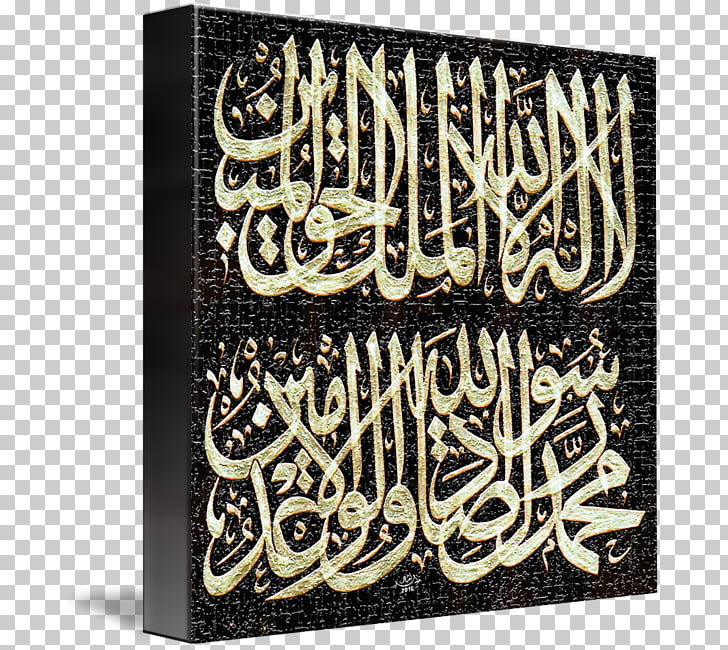 Ilah Calligraphy Printing Art Canvas print, La ilaha.