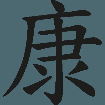 letras japonesas png 10 free Cliparts.
