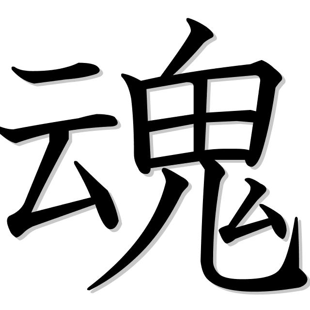 Cómo son las letras japonesas?.