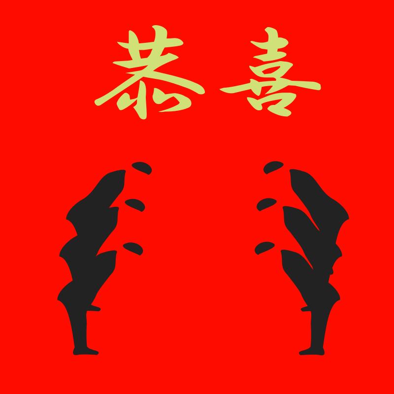 Gong Zuo Shun Li Gong Zuo Shun Li Clipart Icon PNG.