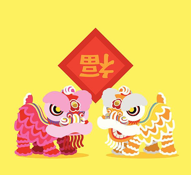 Best Lion Dance Illustrations, Royalty.