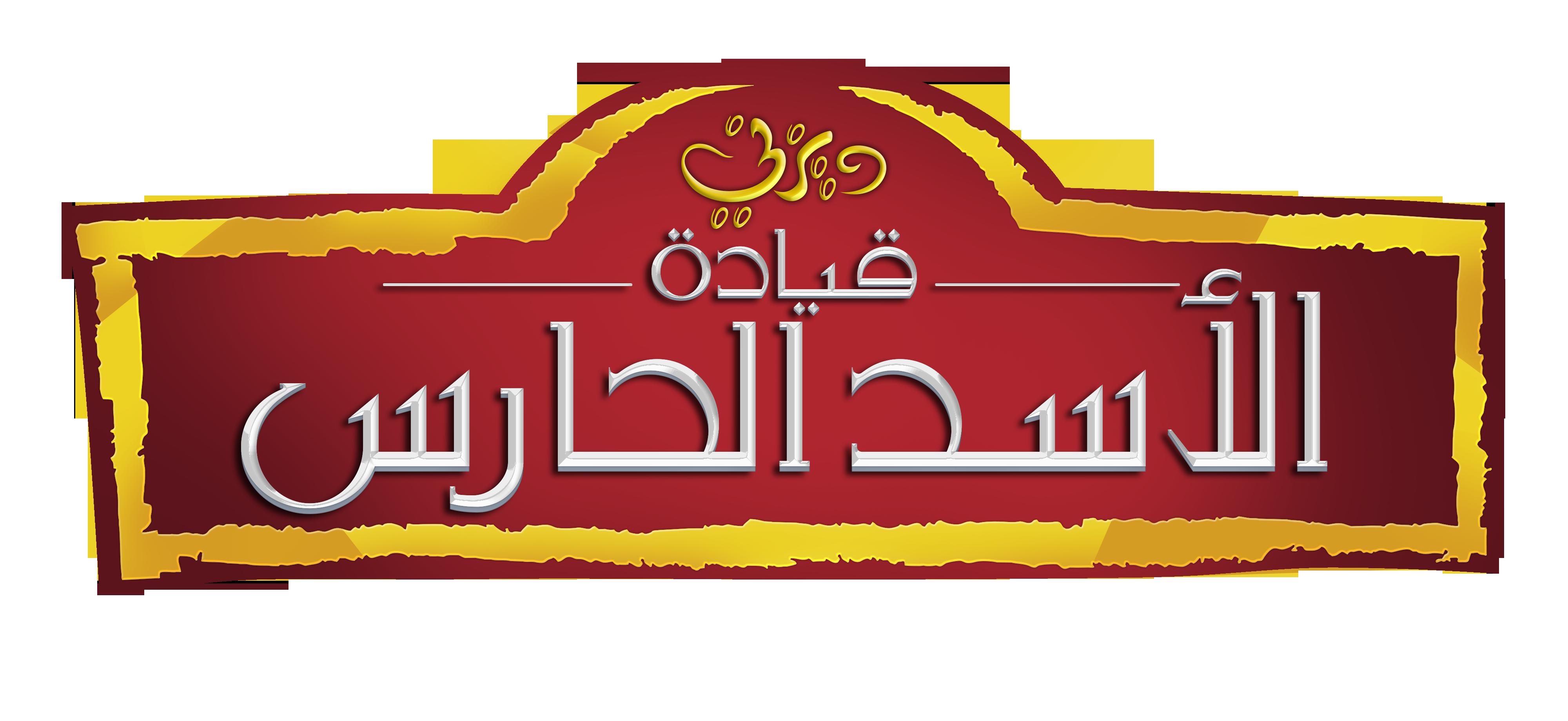The Lion Guard logo قيادة الأسد الحارس.