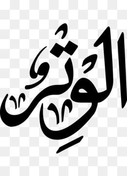 99 Name Of Allah PNG and 99 Name Of Allah Transparent.