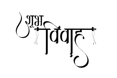 Newhindifont.blogspot.com : Wedding Clipart in HIndi in 2019.