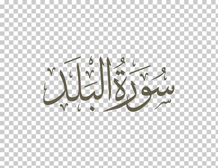 Qur\'an An.