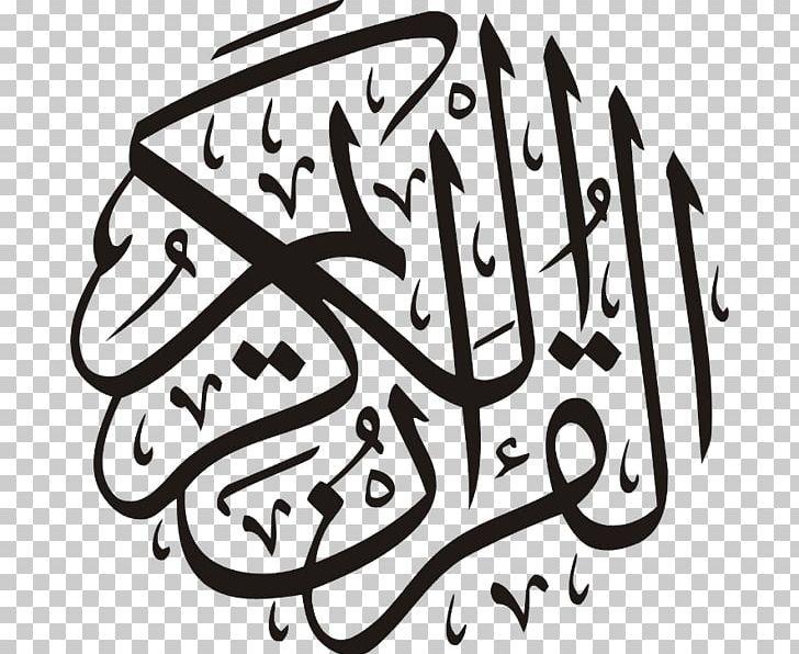 Quran Surah Logo Salah Islam PNG, Clipart, Alfatiha, Art.