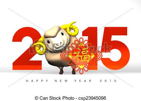 Chinese Lunar Calendar Clip Art.