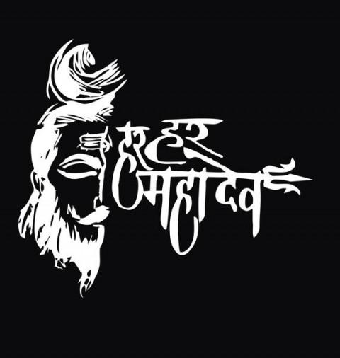 Har Har Mahadev Text Tattoo PNG HD.