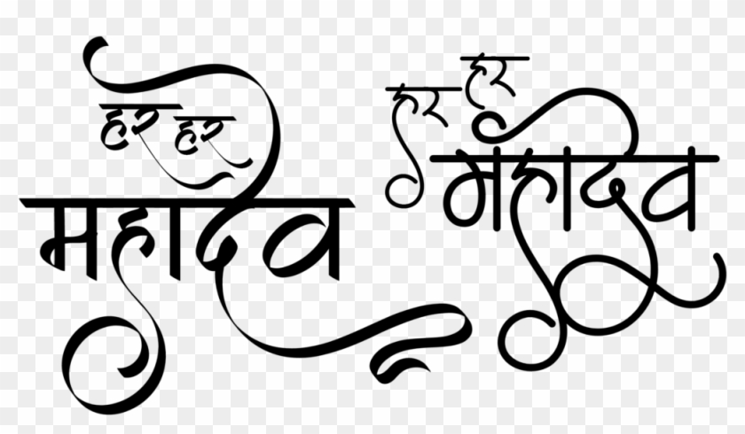 Har Har Mahadev Logo.