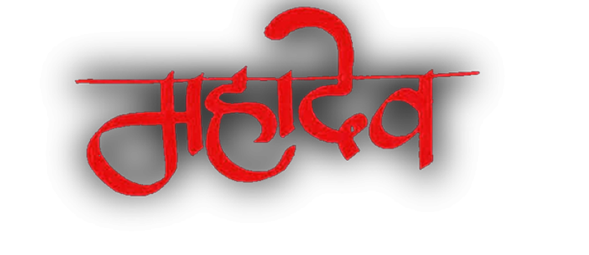Mahadev Text PNG Editing.