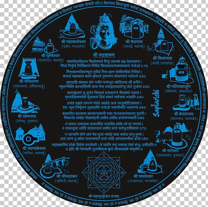 Mahakaleshwar Jyotirlinga Mahadeva Jai Shree Mahakal PNG.