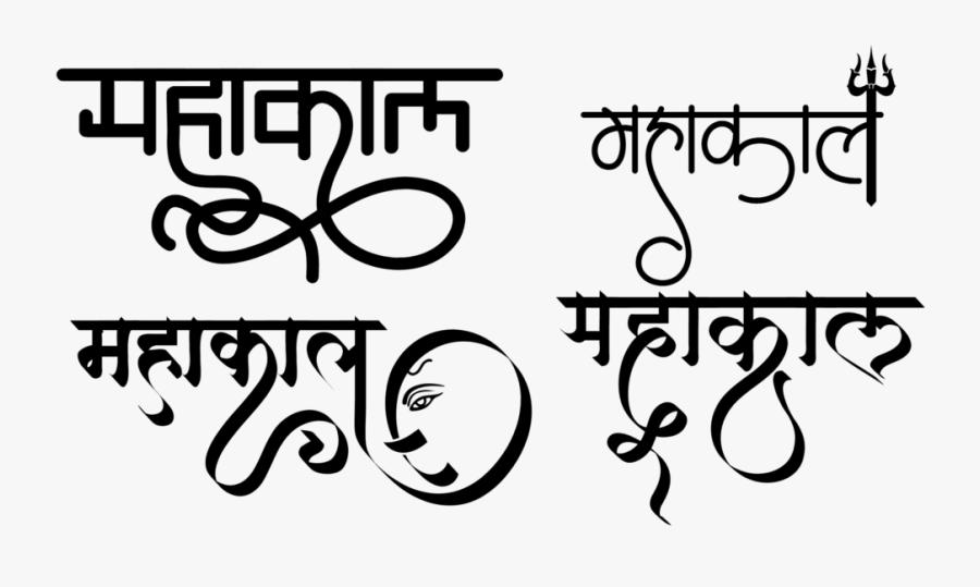 Mahakal Name Logo , Free Transparent Clipart.