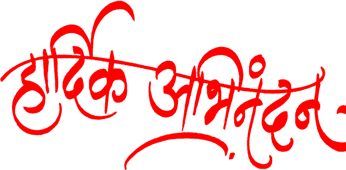Hardik Abhinandan In Marathi Logo Png Clipart.