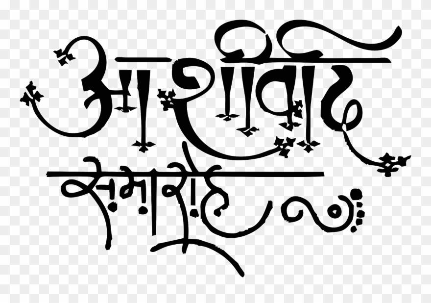 Ashirwad Samaroh.
