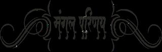 Aarti Sangrah, Clipart & Logos: Mangal Parinay.
