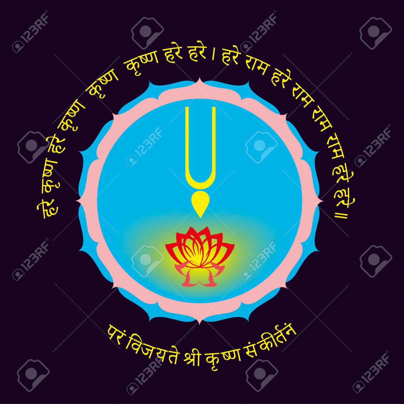 Hare Krishna Mantra Clipart.