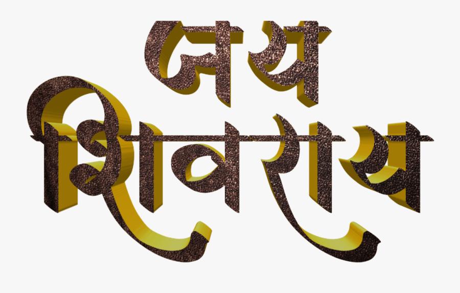 Shivaji Maharaj Font Text Png In Marathi.