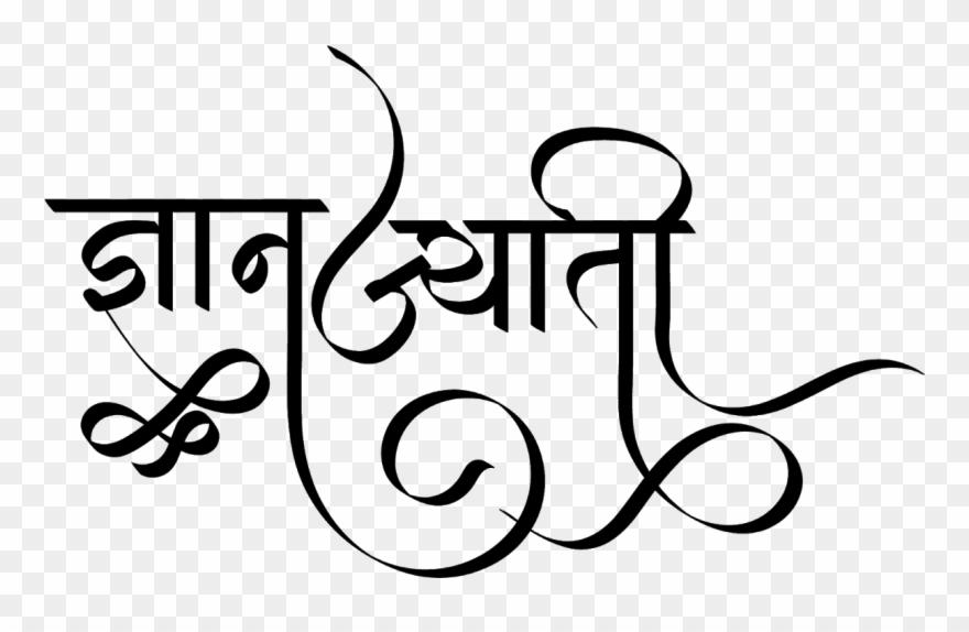 Gyan Jyoti Logo In New Hindi Calligraphy Font Clipart.