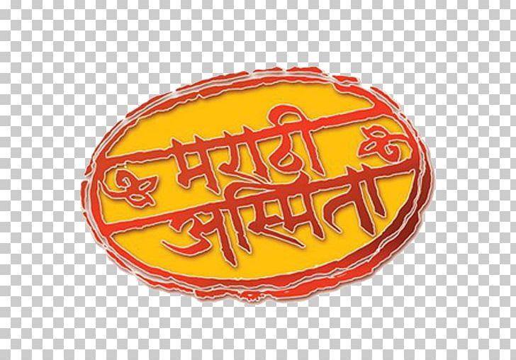 Maharashtra Marathi Abhimaangeet Mi Marathi Language PNG.