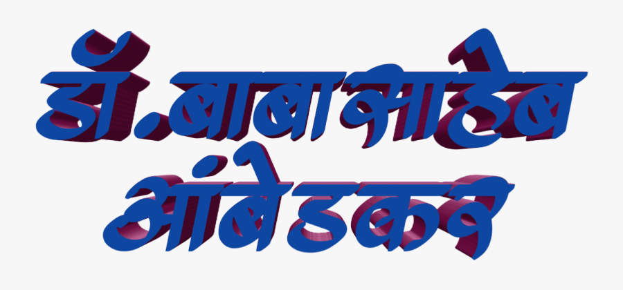Jay Bhim Text Png In Marathi Download.