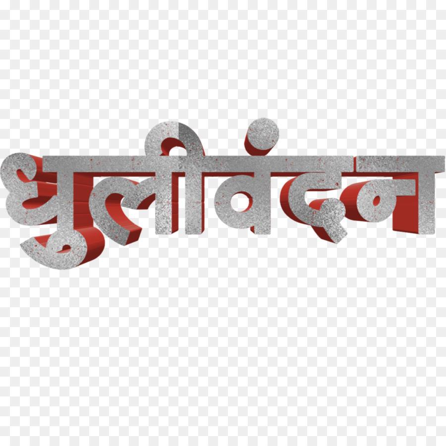 Marathi Text.