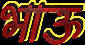 Download marathi stylish name png text.