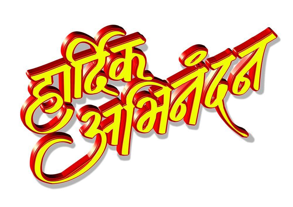 Hindi and Marathi Text Hardik Abhinandan.