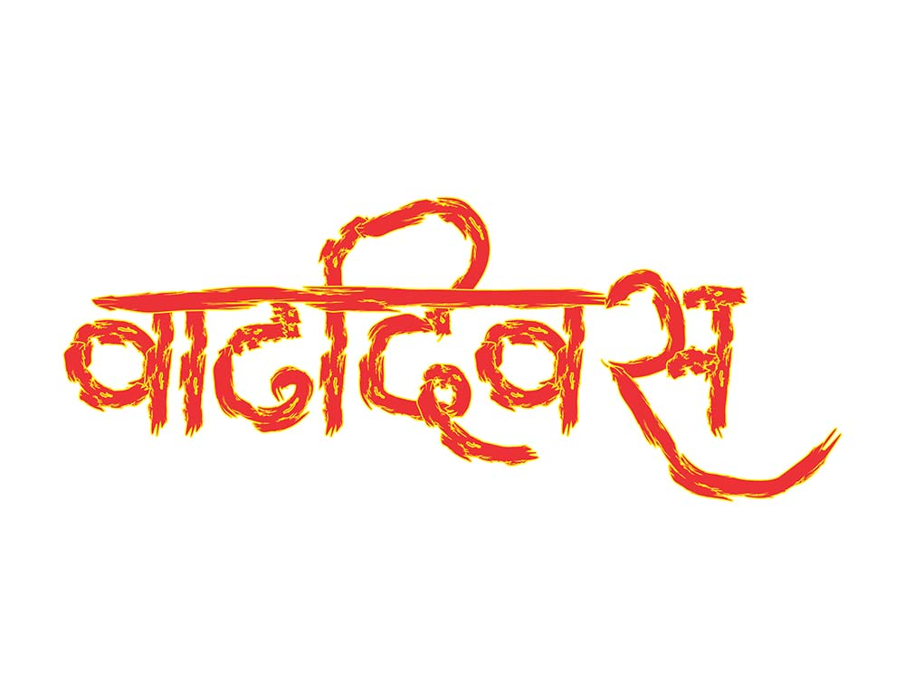 Marathi text effects download free clipart with a.