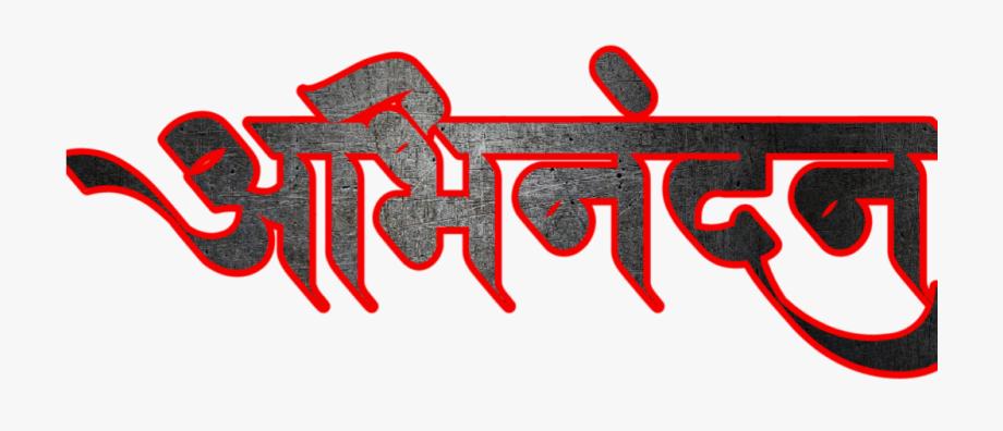 Hardik Abhinandan In Marathi Font.