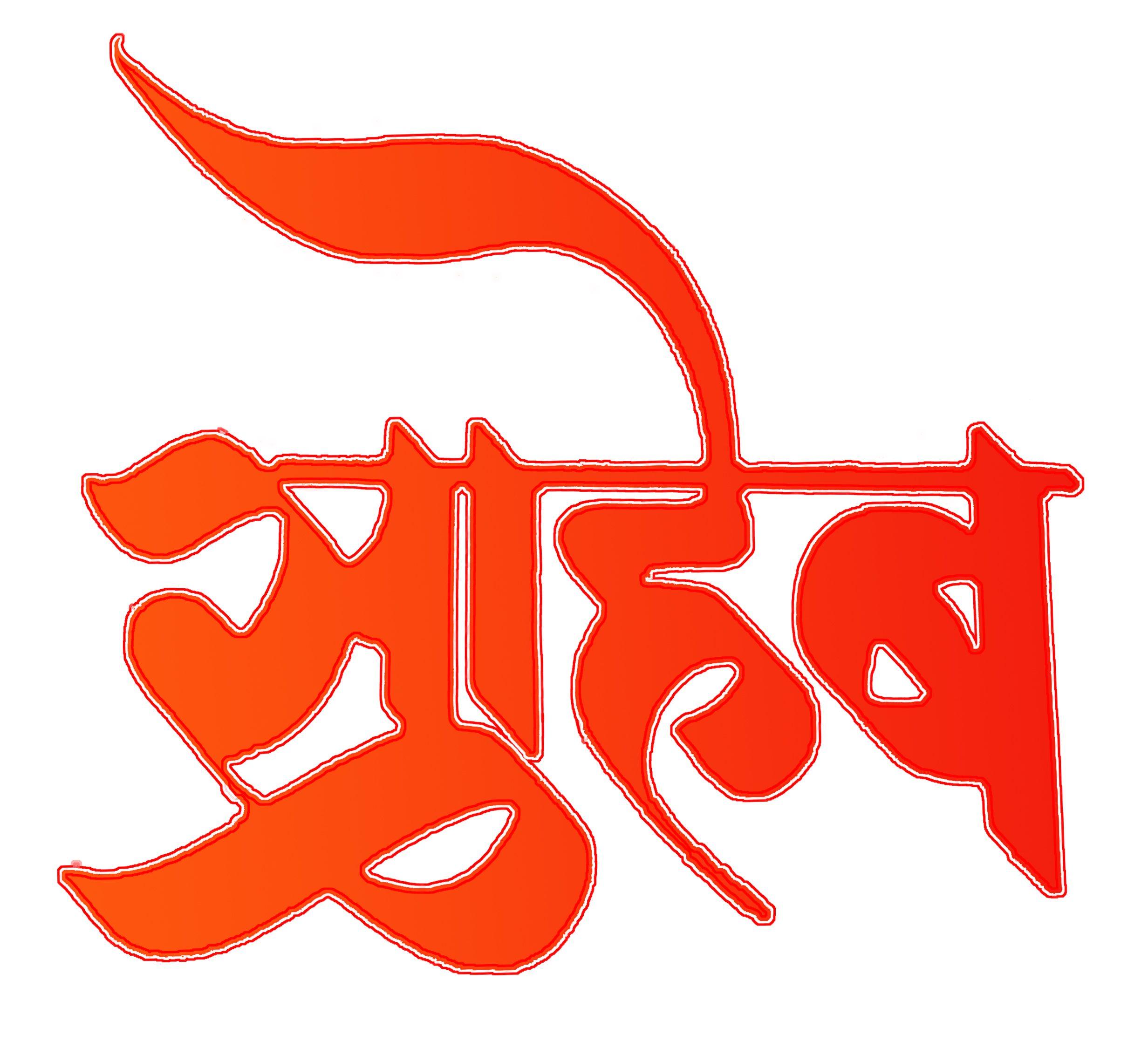 Marathi Word Curves in 2019.