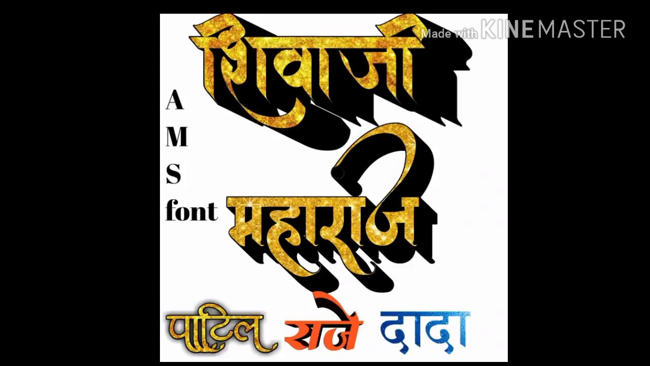 Marathi Stylish Name png t, Marathi Stylish Name png, hindi calligraphy  Marathi 3d png,Marathi png.