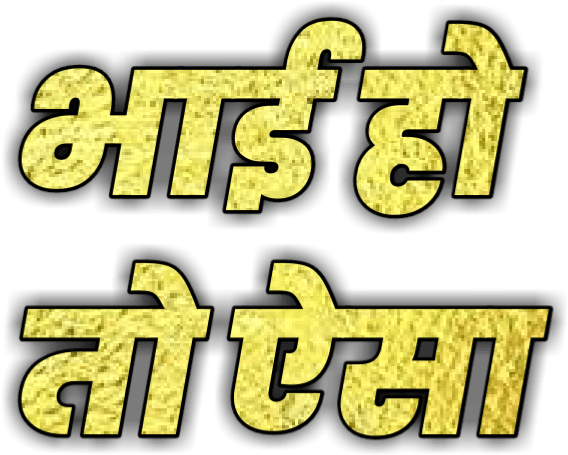 HD Text Png New Download Zip Files.