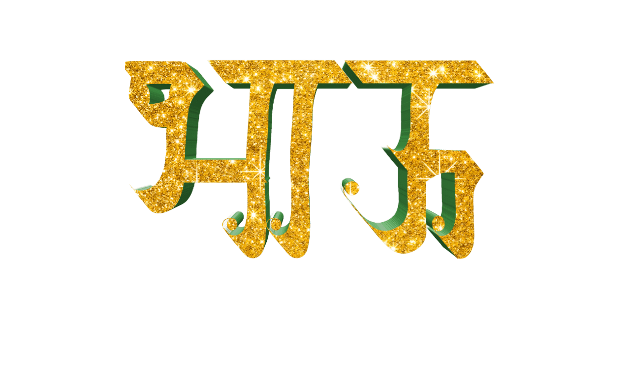 marathi png text download Archives » TRENDING SUBJECT.