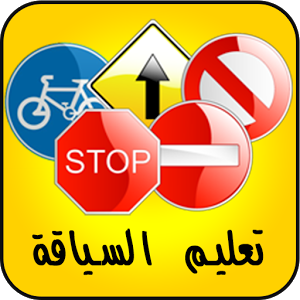 Code De La Route Maroc.
