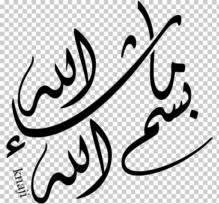 76 Mashallah PNG cliparts for free download.