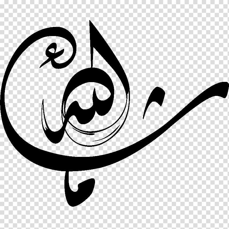 Islamic calligraphy Mashallah Islamic art, muhammad.