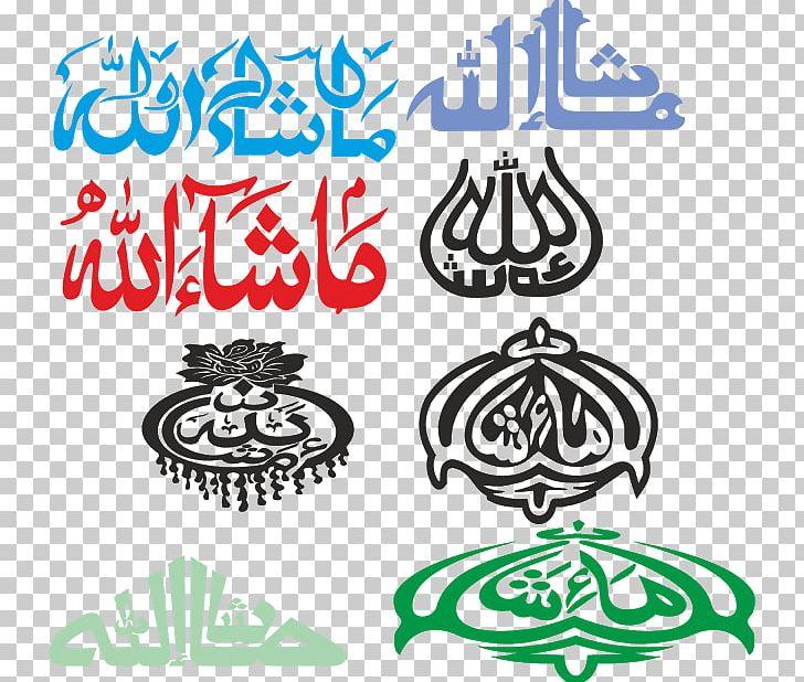 Islamic Calligraphy Mashallah PNG, Clipart, Allah, Arabic.