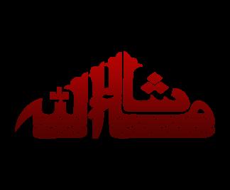 mashallah calligraphy png.