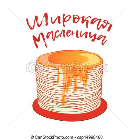 Clip Art Vector of Pancake is a symbol of Russian holiday.